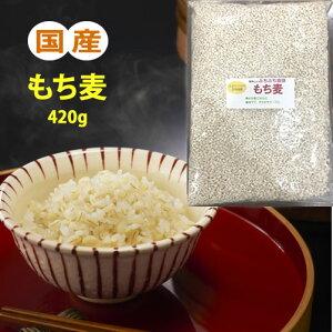 もち麦 国産 420g 雑穀米 大麦 麦飯 麦ごはん 食物繊維 βグルカン含有
