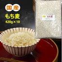 もち麦 国産 420g×10(4.2kg) 送料無料 雑穀米 大麦 麦飯 麦ごはん 食物繊維 βグルカン含有