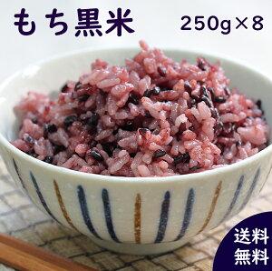 国産雑穀 黒米 2kg(250g×8袋) 送料無料 農薬不使用「がんこおやじのもち黒米」古代米 低GI アントシアニン ポリフェノール 美味しい おいしい 玄米 もち米