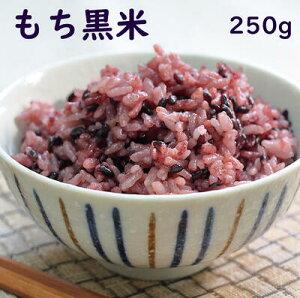 国産雑穀 黒米 250g 農薬不使用「がんこおやじのもち黒米」古代米 低GI値 アントシアニン ポリフェノール 美味しい おいしい 玄米 もち米