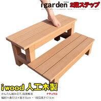 ウッドデッキ/【送料無料】アイウッド2段ステップ樹脂人工木製ナチュラル