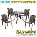 エントリーでポイント10倍+最大5000円offクーポン割引中 ガーデン テーブル 椅子 5点セット 籐風 ラタン アルミ製 ガーデンファニチャー ガーデンテーブルセット RCP HLS_DU 送料無