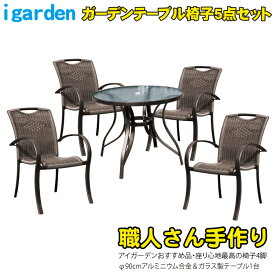 ガーデンテーブル&椅子 [5点セット] 籐風 ガーデンファニチャー ラタン風 アルミ製 ガーデンテーブルセット RCP HLS_DU 送料無料