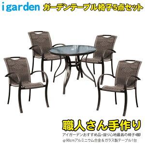 ガーデンテーブル&チェア [5点セット] ガラス天板/強化ガラス/アルミフレーム/パラソルホール/人工ラタン/スタッキングチェア| ガーデンファニチャー