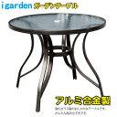 アルミ製ガラス製ガーデンテーブル ガーデンファニチャー ガーデン テーブル ソーラー RCP HLS_DU 送料無料