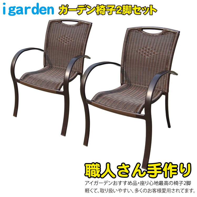 アルミ製椅子2点セット籐風 ラタン ガーデンファニチャー ガーデン セット ファニチャー 椅子 RCP 05P03Dec16 HLS_DU 送料無料