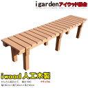 アイウッド縁台1840 樹脂人工木製 ナチュラル ウッドデッキ式 ガーデンファニチャー 縁台 RCP 送料無料