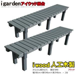 アイウッド縁台1840 ブラック◆ [2台セット] 幅1800×奥400×高400 樹脂人工木製 縁側 犬走り オリジナル人工木製 縁台 休憩所|