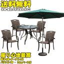 ガーデン テーブル 椅子 パラソル緑&ベース 7点 セット 籐風 ラタン風 アルミ製 ガーデンファニチャー ガーデンテーブ…