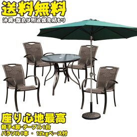ガーデン テーブル 椅子 パラソル緑&ベース 7点 セット 籐風 ラタン アルミ製 ガーデンファニチャー ガーデンテーブルセット RCP HLS_DU 送料無料