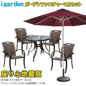 ガーデンテーブル&チェア パラソル(ワインレッド)&パラソルベース [7点セット] ガラス天板/アルミフレーム/パラソルホール/人工ラタン/スタッキングチェア| ガーデンファニチャー