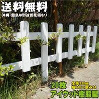 アイウッド樹脂人工木製7連フェンスホワイト花壇フェンス