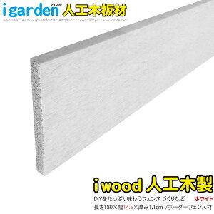 アイウッド人工木材145 ホワイト◇ L1800mm×W145mm×D11mm ボーダーフェンス用板材 アイウッドデッキ幕板 DIY部材 ラティス| アイウッド製 目隠し 日除け