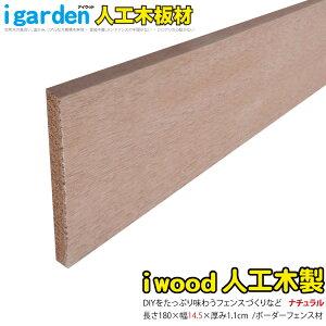 アイウッド人工木材145 ナチュラル◯ L1800mm×W145mm×D11mm ボーダーフェンス用板材 アイウッドデッキ幕板 DIY部材 ラティス  アイウッド製 目隠し 日除け