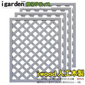 アイウッド人工木格子ホワイトラティス120×90cm (4枚組) 樹脂人工木製 ラティス フェンス 目隠し 日除け RCP HLS_DU 送料無料