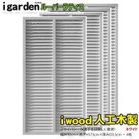 アイウッド人工木ルーバーホワイトラティス1890(4枚組)樹脂人工木製