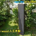 枕木 120cm ブラック アイウッド人工木製 樹脂 人工木 風合い 樹脂木 エクステリア 木樹脂 人工木枕木 ウッドデッキ FRP 擬木 コンクリート RCPHLS_DU 送料無料