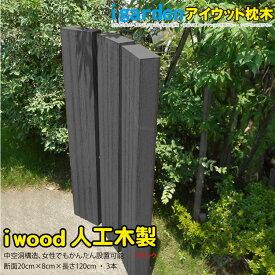 枕木 120cm ブラック 3本セット アイウッド人工木製 エクステリア RCP HLS_DU 送料無料