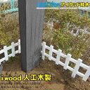 枕木 150cm ブラック アイウッド人工木製 人工木 天然木 風合い 樹脂木 木樹脂 プラウッド ウッドデッキ FRP 擬木 コンクリート RCPHLS_DU 送料無料