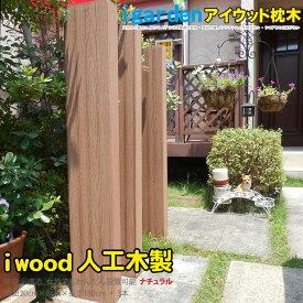 枕木180cm [3本セット] ナチュラル◯ アイウッド製送料無料