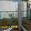 【送料無料】枕木 ブラック 180cm1本 アイウッド人工木製枕木 まくらぎ 枕木 マクラギ 枕木【RCP】05P03Dec16【HLS_DU】