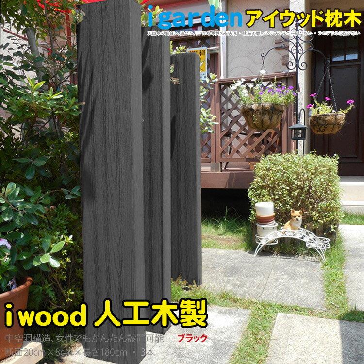枕木 ブラック 180cm 3本セット アイウッド人工木製枕木 まくらぎ 枕木 エクステリア【RCP】05P03Dec16【HLS_DU】