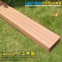 枕木 210cm ナチュラル アイウッド人工木製枕木 エクステリア RCPHLS_DU