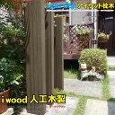 枕木 180cm ダークブラウン 3本セット 樹脂枕木 アイウッド人工木製 RCP HLS_DU