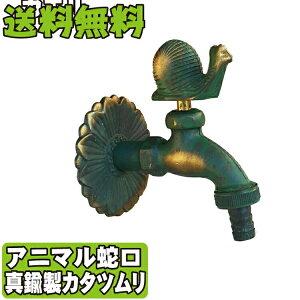 【送料無料】アニマル蛇口 【カタツムリ】アンティーク風 水栓柱 水栓パン【RCP】【HLS_DU】