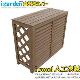 大型エアコン室外機カバー アイウッド人工木製880 ダークブラウン 組立式 ガーデンファニチャー ファニチャー 目隠し RCP 05P03Dec16 HLS_DU 送料無料