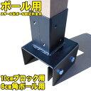 ラティスポスト 10cmブロック固定金具 60mm角用 ラティス ルーバー フェンス ガーデンファニチャー ファニチャー ウッ…