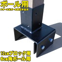 ラティスポスト12cmブロック固定金具60mm角用 ルーバー ラティス フェンス ガーデンファニチャー ファニチャー …