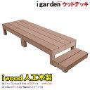 アイウッドデッキ 3点セット 60系 ナチュラル アイガーデンオリジナル 木製デッキ 樹脂木 ウッドデッキ 人工木 樹脂 …
