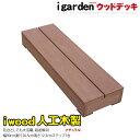 【送料無料】アイウッドデッキ 人工木 ステップ ナチュラル ウッドデッキ 樹脂木 木製デッキ セット 縁台【RCP】