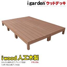 ウッドデッキ/木製デッキ/アイウッドデッキ6点セットオープンデッキナチュラル