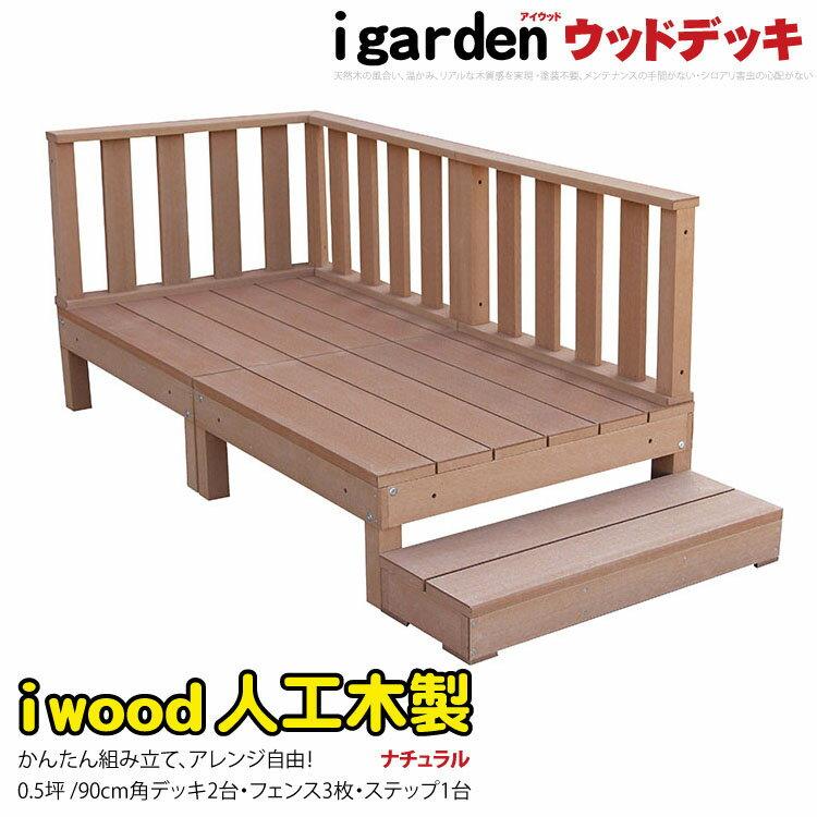 アイウッドデッキ 6点セット 0.5坪 ナチュラル 人工木 ウッドデッキ 樹脂 木製デッキ 樹脂木 RCP 送料無料