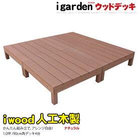 アイウッドデッキ 4点セット 1.0坪 ナチュラル ウッドデッキ 樹脂 人工木 木製デッキ 樹脂木 セット 縁台 RCP 送料無料