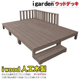 アイウッドデッキ10点セット 1.5坪 ダークブラウン木製デッキ 樹脂木ウッドデッキ 人工木ウッドデッキ 縁台 ウッドデッキ 人工木 RCP 送料無料