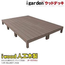アイウッドデッキ6点セット 1.5坪 ダークブラウン ウッドデッキ 人工木 木製デッキ 縁台 RCP 送料無料
