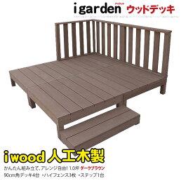 木製デッキ/【送料無料】アイウッドデッキ8点セットダークブラウン