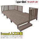 アイウッドデッキハイフェンス16点セット2坪ダークブラウン ウッドデッキ 樹脂 アイガーデンオリジナル 木製デッキ 縁…