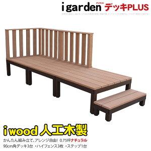 アイウッドデッキPLUS デッキフェンス:ハイタイプ&ステップPLUSセット ナチュラル◯ [7点セット] 0.75坪| アイガーデンオリジナル 人工木 樹脂木 木樹脂