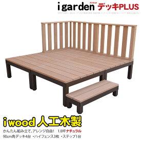 アイウッドデッキPLUS デッキフェンス:ハイタイプ&ステップPLUSセット ナチュラル◯ [8点セット] 1.0坪| アイガーデンオリジナル 人工木 樹脂木 木樹脂