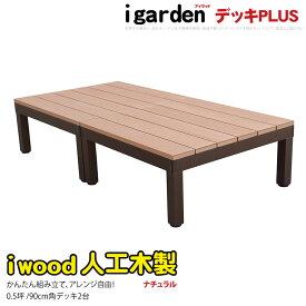 アイウッドデッキPLUS オープンタイプセット ナチュラル◯ [2点セット] 0.5坪| アイガーデンオリジナル 人工木 ウッドデッキ 樹脂 木製デッキ 樹脂木 木樹脂 エクステリア 縁台