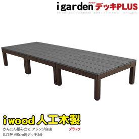 アイウッドデッキPLUS 3点セット 0.75坪 ブラック アイガーデンオリジナル 人工木ウッドデッキ 木製デッキ 樹脂木ウッドデッキ 木樹脂 ウッドデッキ セット 縁台 RCP 送料無料