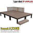 アイウッドデッキPLUS 10点セット1.5坪ダークブラウン アイガーデンオリジナル 人工木ウッドデッキ 木製デッキ セット 縁台 ウッドデッキ 樹脂 RCP 送料無料