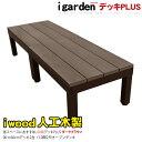 アイウッドデッキPLUS60系 2点セット ダークブラウン アイガーデンオリジナル 人工木 ウッドデッキ 樹脂 木製デッキ …