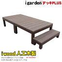 アイウッドデッキPLUS デッキ2点ステップ1点セット 0.5坪 ダークブラウン ウッドデッキ 樹脂 人工木 アイガーデンオリジナル セット RCP