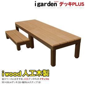 アイウッドデッキPLUS60系 2点 90ステップ1点セット ナチュラル アイガーデンオリジナル ウッドデッキ 人工木 樹脂 木製デッキ 樹脂木 木樹脂 セット 縁台 RCP 送料無料