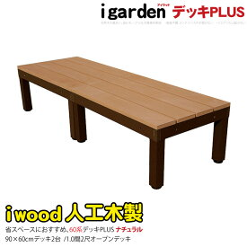 アイウッドデッキPLUS60系 オープンタイプセット ナチュラル◯ [2点セット]| アイガーデンオリジナル 木製デッキ ウッドデッキ 人工木 樹脂 プラウッド 縁台